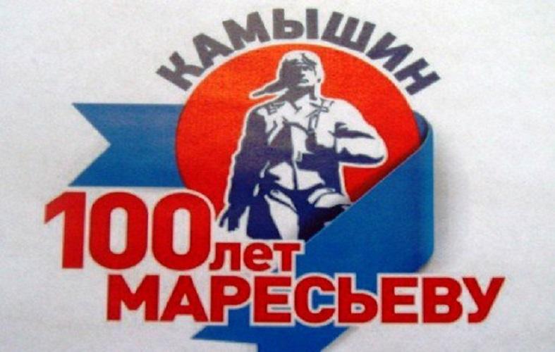 100-летие Алексея Маресьева в Камышине